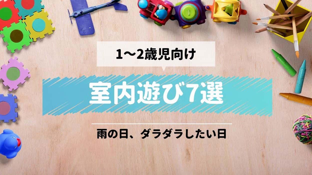 1〜2歳児向け室内遊び7選