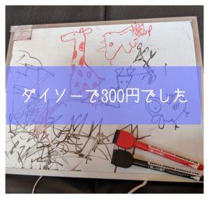 ダイソーで300円のホワイトボード