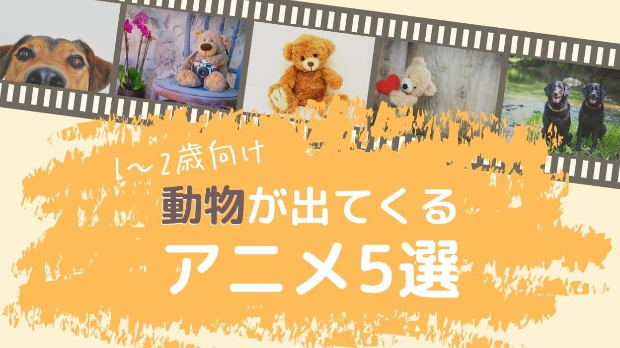 1〜2歳児向け動物が出てくるアニメ5選