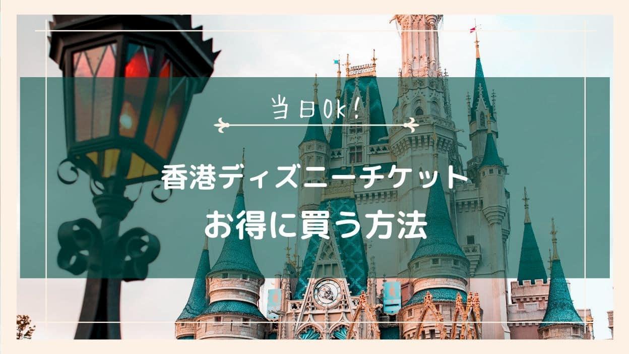 香港ディズニーランドチケットをお得に買う方法