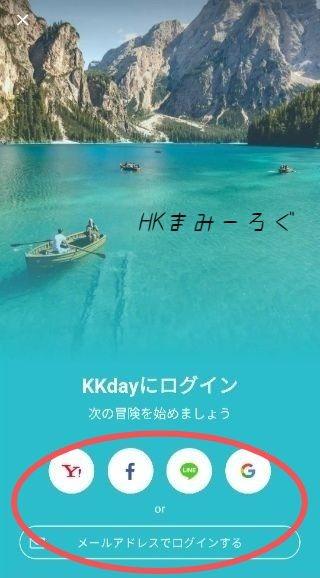 KKdayログイン画面