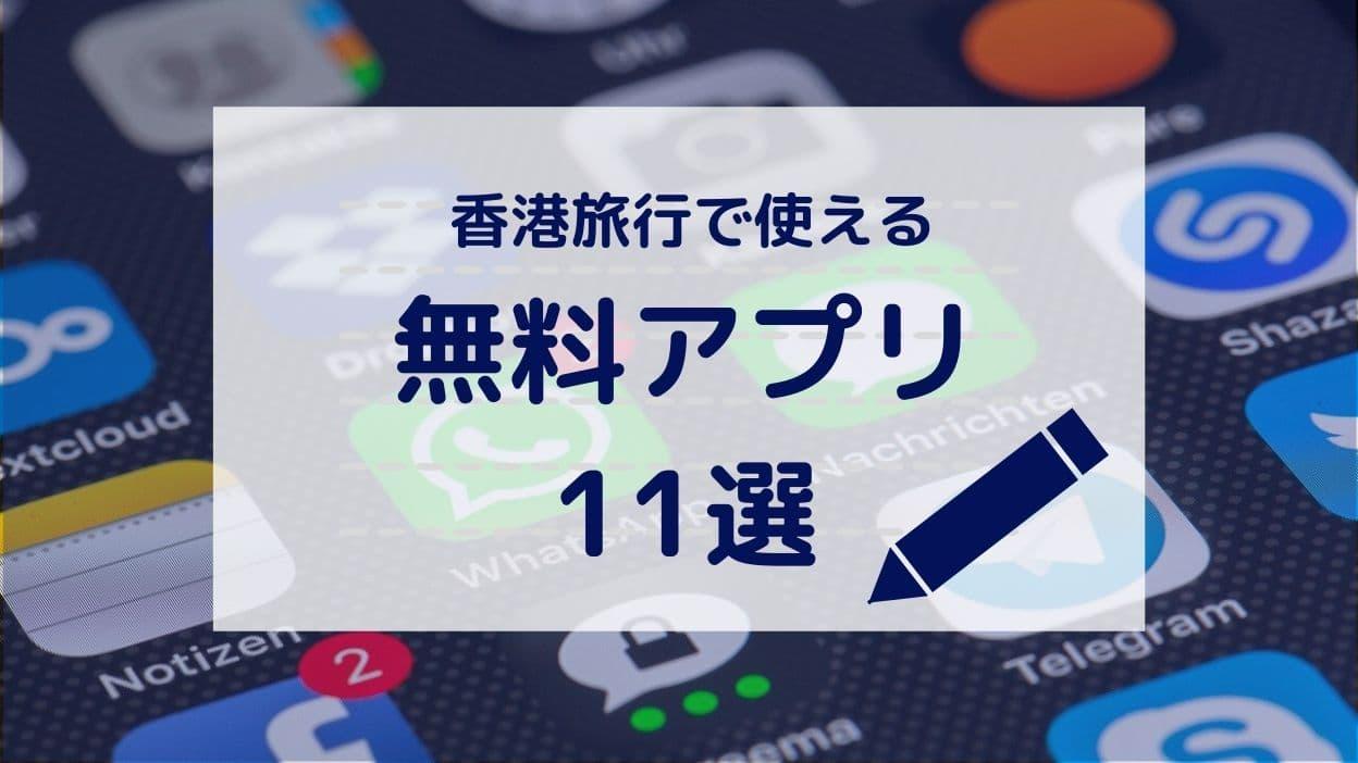香港旅行で使える無料アプリ11選
