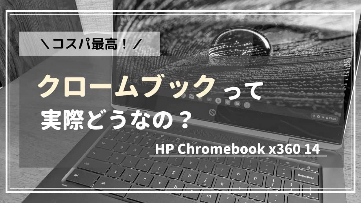 クロームブックって実際どうなの?HP Chromebook x360レビュー