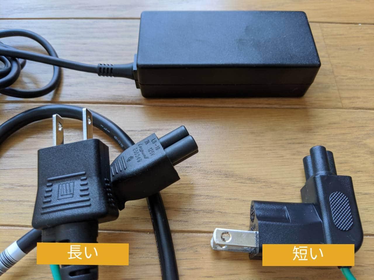 ACアダプタの二種類の電源