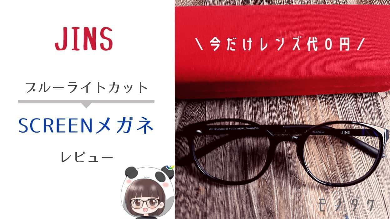 jinsブルーライトカットscreenメガネレビュー今だけレンズ代0円