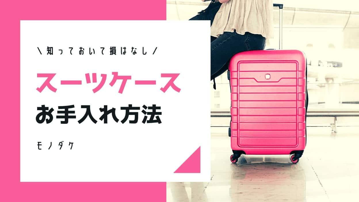 旅行後のスーツケースお手入れ法!連続使用10年目の私がしていること