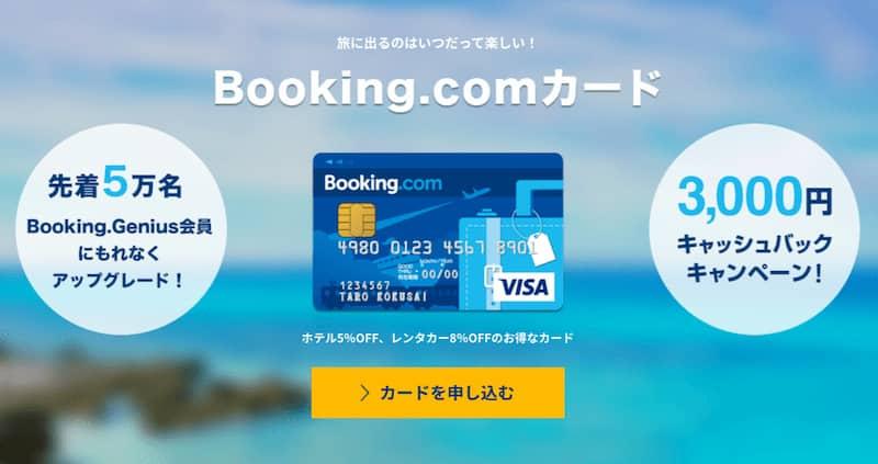 booking.comカードの公式サイト