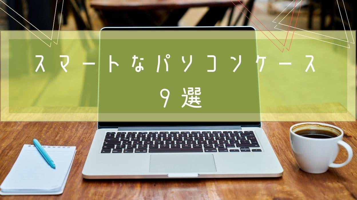 スタバでMacBookするならケースにもこだわろう!スマートなノートパソコンケース9選