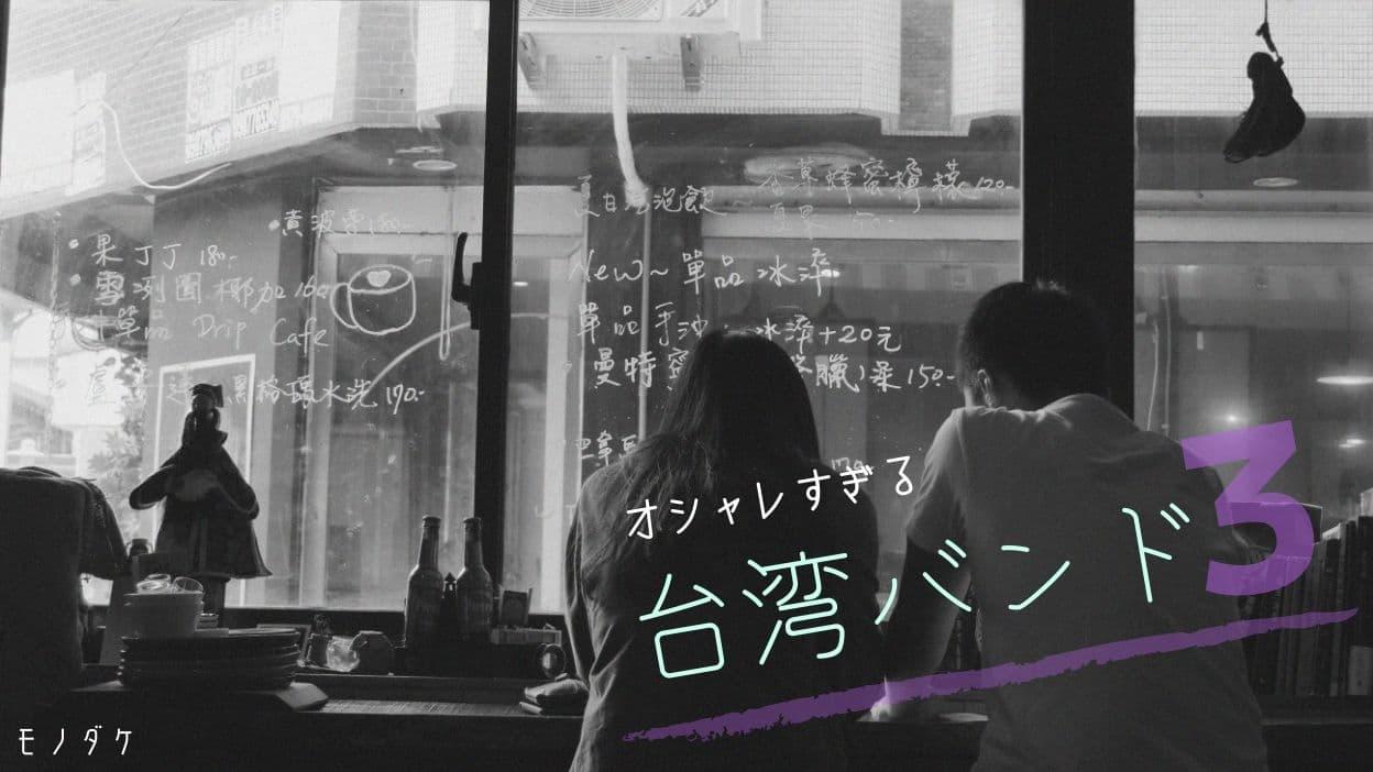 最高におしゃれな台湾バンド3つを紹介する【言葉分からなくてもハマる】
