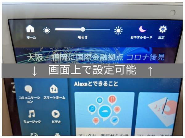 Amazon echo show5は画面付きだからタブレットのような感覚で使える