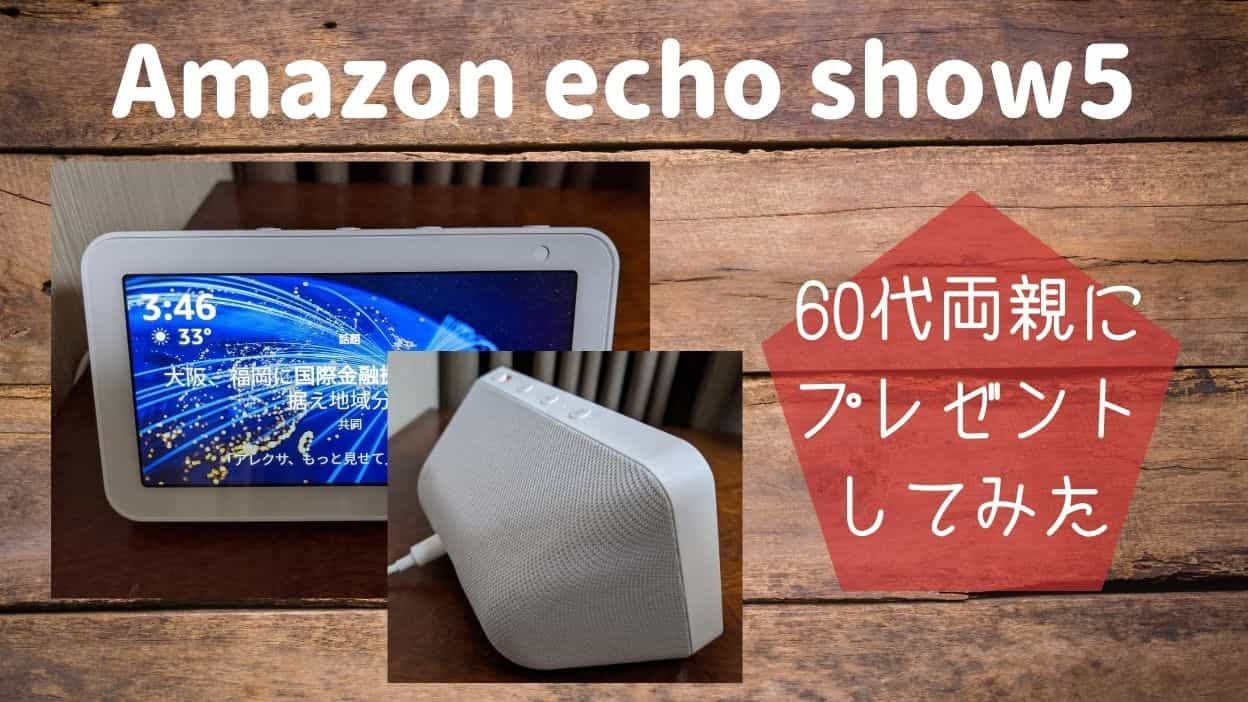 Amazon echo show5を60代両親にプレゼントしてみた結果